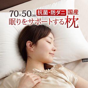 ■4.5倍ポイント■リッチホワイト寝具シリーズ 新触感サポート枕 70x50cm【代引不可】 [11]