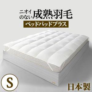 ■5倍ポイント■ホワイトダック 成熟羽毛寝具シリーズ ベッドパッドプラス シングル【代引不可】 [11]