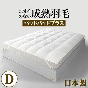 ■4.5倍ポイント■ホワイトダック 成熟羽毛寝具シリーズ ベッドパッドプラス ダブル【代引不可】 [11]