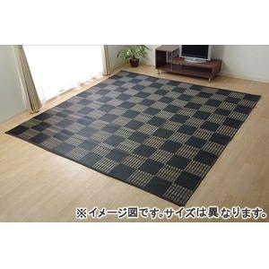 ■7.5倍ポイント■ラグ 洗える PPカーペット 『ウィード』 ブラック 本間8畳(約382×382cm)【代引不可】 [13]