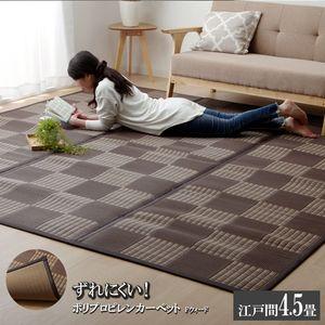 ■4.5倍ポイント■ラグ PPカーペット 『Fウィード』 ブラウン 江戸間4.5畳(約261×261cm)【代引不可】 [13]
