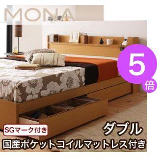 ■5倍ポイント■コンセント付き収納ベッド【Mona】モナ【国産ポケットコイルマットレス付き】ダブル 【代引不可】[4D][00]