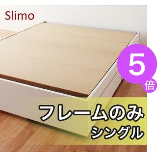 ■5倍ポイント■シンプル収納ベッド【Slimo】スリモ【フレームのみ】シングル 【代引不可】[4D][00]