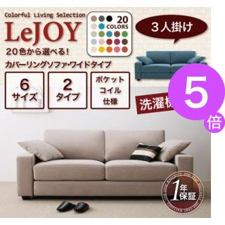 【正規品直輸入】 ■5倍ポイント■【Colorful Living Selection LeJOY】20色から選べる 3人掛け[00]!カバーリングソファ・ワイドタイプ 3人掛け[00], ソウジャシ:fef955fd --- canoncity.azurewebsites.net