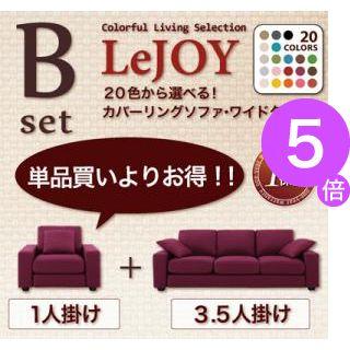 ■5倍ポイント■【Colorful Living Selection LeJOY】20色から選べる!カバーリングソファ・ワイドタイプ 【Bセット】1人掛け+3.5人掛け[00]