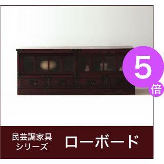 ■5倍ポイント■民芸調家具シリーズ ローボード[1D][00]