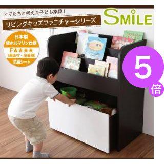 ■5倍ポイント■リビングキッズファニチャーシリーズ【SMILE】おもちゃ箱付き絵本ラック[00]