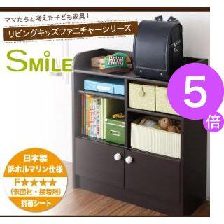 ■5倍ポイント■リビングキッズファニチャーシリーズ【SMILE】ランドセルの置ける収納ラック[00]