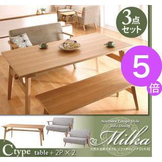 ■5倍ポイント■天然木北欧スタイル ソファダイニング 【Milka】ミルカ 3点セット(Cタイプ)【代引不可】[4D][00]