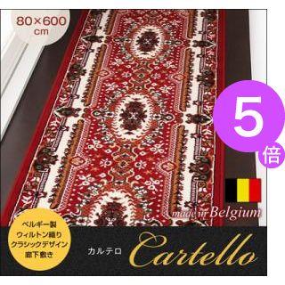 ■5倍ポイント■ベルギー製ウィルトン織りクラシックデザイン廊下敷き【Cartello】カルテロ 80×600cm【代引不可】[1D][00]