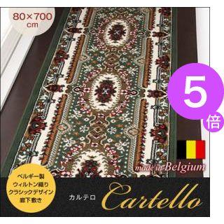 ■5倍ポイント■ベルギー製ウィルトン織りクラシックデザイン廊下敷き【Cartello】カルテロ 80×700cm【代引不可】[1D][00]