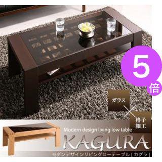 ■5倍ポイント■ガラス×格子細工 モダンデザインリビングローテーブル【KAGURA】かぐら【代引不可】[4D][00]