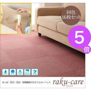 ■5倍ポイント■はっ水・防汚・防炎・制電機能付きタイルカーペット【raku-care】ラクケア 同色16枚入り【代引不可】[4D][00]