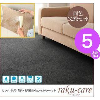 ■5倍ポイント■はっ水・防汚・防炎・制電機能付きタイルカーペット【raku-care】ラクケア 同色32枚入り【代引不可】[4D][00]