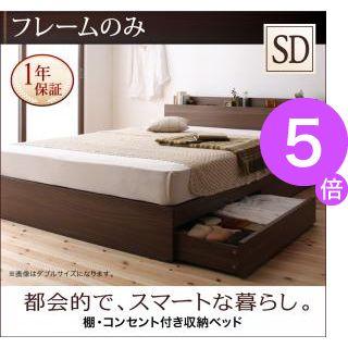 ■5倍ポイント■棚・コンセント付き収納ベッド【General】ジェネラル【フレームのみ】セミダブル[L][00]