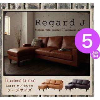 ■5倍ポイント■ヴィンテージコーナーカウチソファ【Regard-J】レガード・ジェイ ラージサイズ[00]