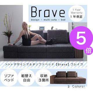 ■5倍ポイント■デザインマルチソファベッド【Brave】ブレイブ[00]