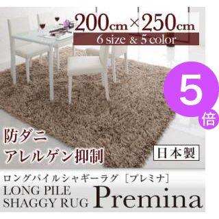 ■5倍ポイント■ロングパイルシャギーラグ【Premina】プレミナ 200×250cm【代引不可】[4D][00]