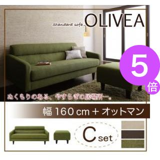 ■5倍ポイント■スタンダードソファ【OLIVEA】オリヴィア Cセット 幅160cm+オットマン[00]