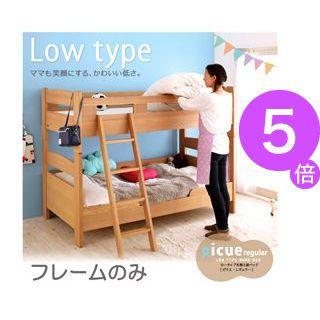 ■5倍ポイント■ロータイプ木製2段ベッド【picue regular】ピクエ・レギュラー【フレームのみ】【代引不可】[4D][00]