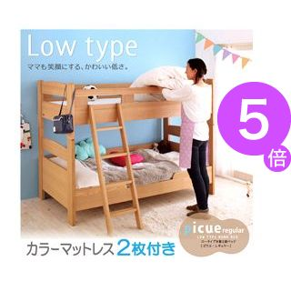 ■5倍ポイント■ロータイプ木製2段ベッド【picue regular】ピクエ・レギュラー【カラーメッシュマットレス2枚付き】【代引不可】[4D][00]
