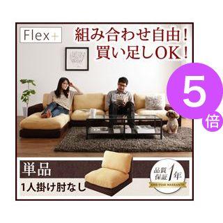 ■5倍ポイント■カバーリングモジュールローソファ【Flex+】フレックスプラス【単品】1P 肘なし[00]