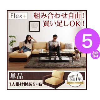 ■5倍ポイント■カバーリングモジュールローソファ【Flex+】フレックスプラス【単品】1P 右肘付き[00]