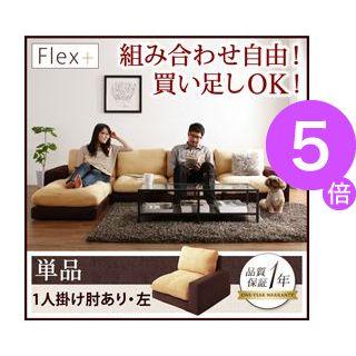 ■5倍ポイント■カバーリングモジュールローソファ【Flex+】フレックスプラス【単品】1P 左肘付き[00]