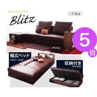■5倍ポイント■デザインマルチソファベッド【Blitz】ブリッツ[00]
