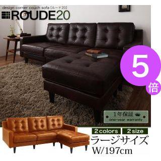 ■5倍ポイント■キルティングデザインコーナーカウチソファ【ROUDE 20】ルード20 ラージ[00]