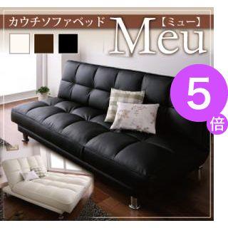 ■5倍ポイント■【ベッド】カウチソファベッド【Meu】ミュー【代引不可】[1D][00]