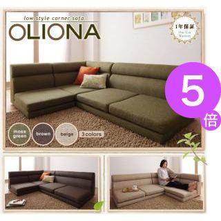 ■5倍ポイント■フロアコーナーソファ【OLIONA】オリオナ[00]