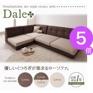 ■5倍ポイント■フロアコーナーソファ【Dale】デイル[00]