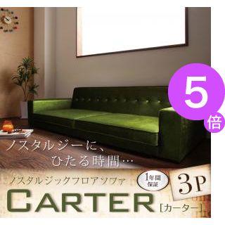 ■5倍ポイント■ノスタルジックフロアソファ【Carter】カーター 3人掛け[00]