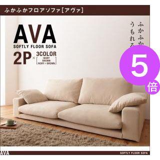 ■5倍ポイント■ふかふかフロアソファ【AVA】アヴァ 2P[00]