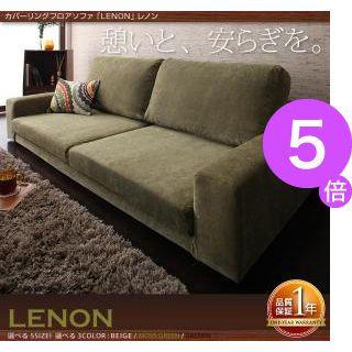 ■5倍ポイント■カバーリングフロアソファ【LENON】レノン 1.5P+オットマン[00]