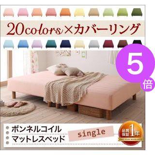 ■5倍ポイント■新・色・寝心地が選べる!20色カバーリングボンネルコイルマットレスベッド 脚15cm シングル[00]