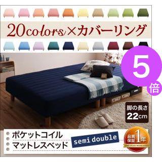 ■5倍ポイント■新・色・寝心地が選べる!20色カバーリングポケットコイルマットレスベッド 脚22cm セミダブル[L][00]