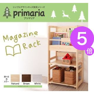 ■5倍ポイント■天然木シンプルデザインキッズ家具シリーズ Primaria プリマリア マガジンラック[4D][00]