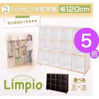 ■5倍ポイント■キャスター付1cmピッチ絵本棚【Limpio】リンピオ 120cm【代引不可】[4D][00]