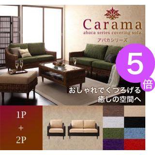 ■5倍ポイント■アバカシリーズ【Carama】カラマ 1人掛け+2人掛け【代引不可】[1DS][00]