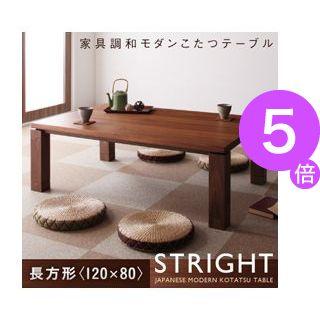■5倍ポイント■天然木ウォールナット材 和モダンこたつテーブル【STRIGHT】ストライト/長方形(120×80)[L][00]