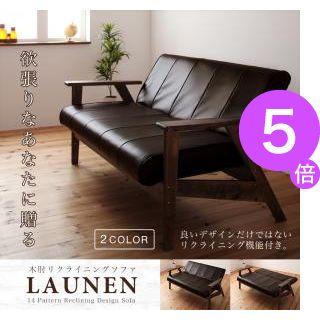 ■5倍ポイント■木肘リクライニングソファ【LAUNEN】ラオネン【代引不可】[1D][00]