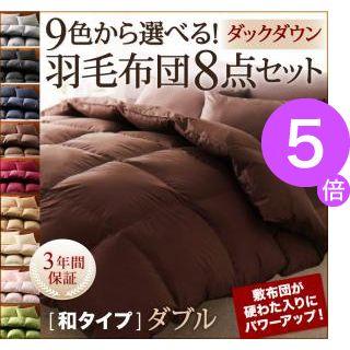 ■5倍ポイント■9色から選べる!羽毛布団 ダックタイプ 8点セット 和タイプ ダブル[00]
