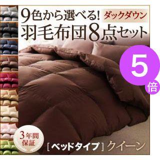 ■5倍ポイント■9色から選べる!羽毛布団 ダックタイプ 8点セット ベッドタイプ クイーン[00]