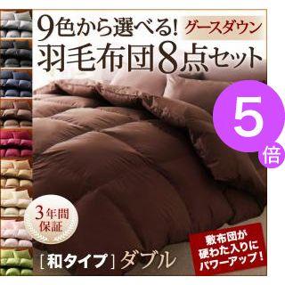 ■5倍ポイント■9色から選べる!羽毛布団 グースタイプ 8点セット 和タイプ ダブル[00]