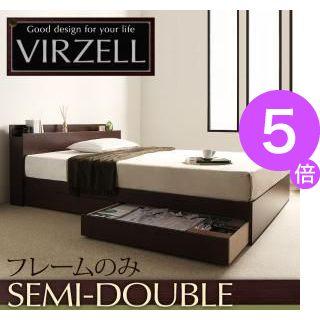 ■5倍ポイント■棚・コンセント付き収納ベッド virzell ヴィーゼル ベッドフレームのみ セミダブル[L][00]