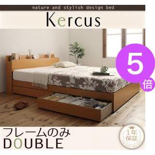 ■5倍ポイント■棚・コンセント付き収納ベッド Kercus ケークス ベッドフレームのみ ダブル[L][00]