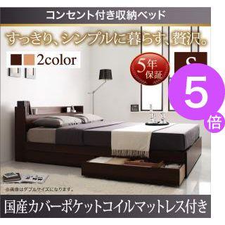 ■5倍ポイント■コンセント付き収納ベッド Ever エヴァー 国産カバーポケットコイルマットレス付き シングル[00]