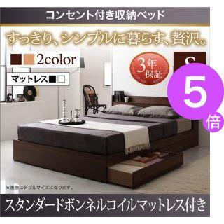 ■5倍ポイント■コンセント付き収納ベッド Ever エヴァー スタンダードボンネルコイルマットレス付き シングル[00]